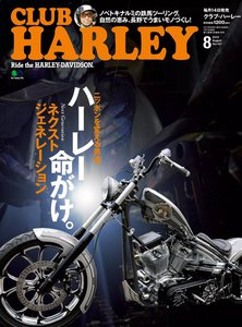 CLUB HARLEY 2013年8月号