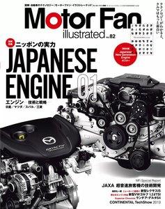 モーターファン・イラストレーテッド VOL.82