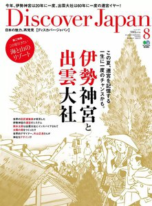 Discover Japan Vol.29