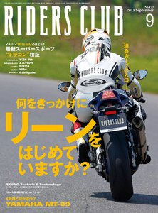 RIDERS CLUB 2013年9月号