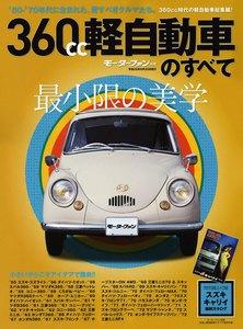 モーターファン 歴代シリーズ 360軽自動車のすべて