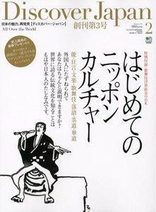 Discover Japan Vol.08
