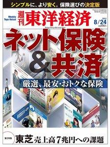 週刊東洋経済 2013年8月24日号 電子書籍版