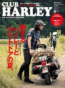 CLUB HARLEY 2013年9月号