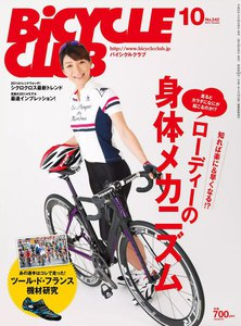 BICYCLE CLUB 2013年10月号