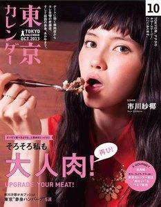 東京カレンダー 2013年10月号 ライト版