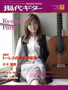 月刊現代ギター 2013年9月号 No.596