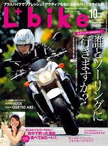 レディスバイク 2013年10月号