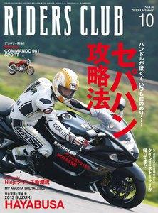 RIDERS CLUB 2013年10月号