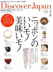 Discover Japan Vol.09