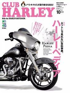 CLUB HARLEY 2013年10月号
