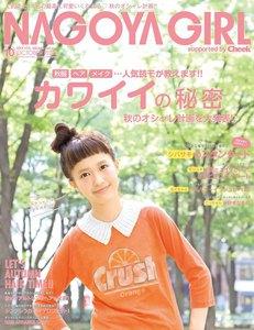 NAGOYA GIRL 2013年10月号
