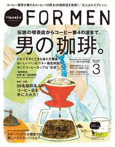 Hanako FOR MEN vol.9 男の珈琲。 ライト版