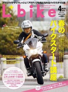 レディスバイク 2013年4月号