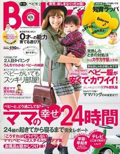 Baby-mo(ベビモ) 2013年 秋冬号 ライト版