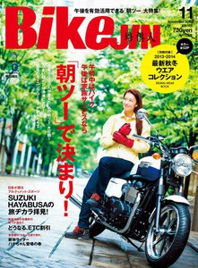 BIKEJIN/培倶人 2013年11月号