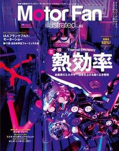 モーターファン・イラストレーテッド VOL.85
