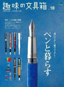 趣味の文具箱 Vol.18