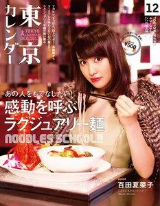 東京カレンダー 2013年12月号