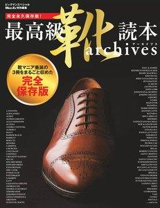 MEN'S EX 特別編集 最高級靴読本アーカイブス