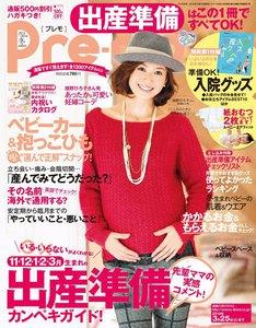 Pre-mo(プレモ) 2013年冬号 ライト版