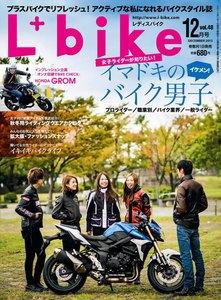 レディスバイク 2013年12月号