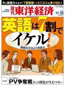 週刊東洋経済 2013年11月16日号