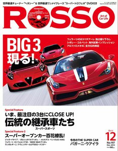 ROSSO 2013年12月号 電子書籍版