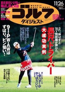 週刊ゴルフダイジェスト 2013年11月26日号 電子書籍版