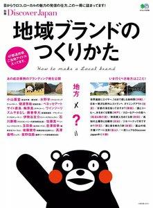 別冊Discover Japan 地域ブランドのつくりかた