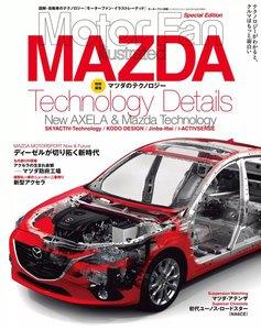 Motor Fan illustrated 特別編集 マツダのテクノロジー