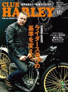 CLUB HARLEY 2013年12月号