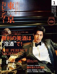 東京カレンダー 2014年1月号