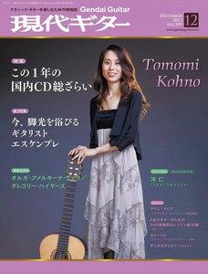月刊現代ギター 2013年12月号 No.599