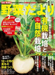 野菜だより 1月号