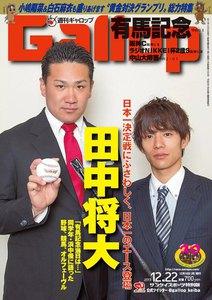 週刊Gallop(ギャロップ) 12月22日号