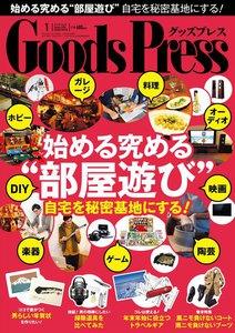 月刊GoodsPress(グッズプレス) 2014年1月号
