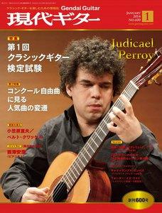 月刊現代ギター 2014年1月号 No.600