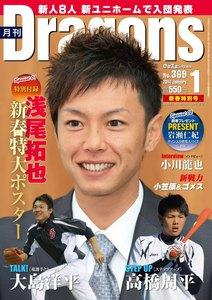 月刊 Dragons ドラゴンズ 1月号