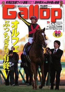 週刊Gallop(ギャロップ) 1月5日号