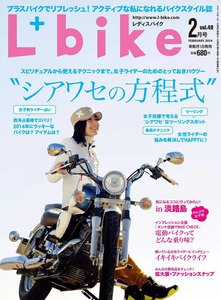 レディスバイク 2014年2月号