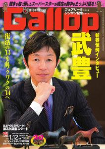 週刊Gallop(ギャロップ) 1月12日号