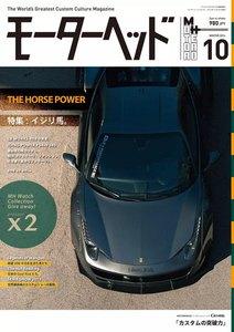 モーターヘッド Vol.10
