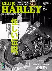 CLUB HARLEY 2014年2月号