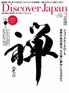 Discover Japan Vol.32