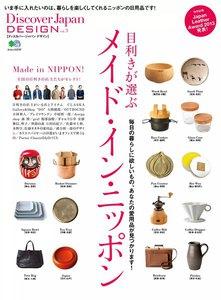 別冊Discover Japan DESIGN vol.3 目利きが選ぶメイド・イン・ニッポン