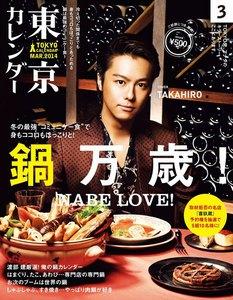 東京カレンダー 2014年3月号