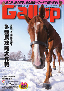 週刊Gallop(ギャロップ) 1月26日号