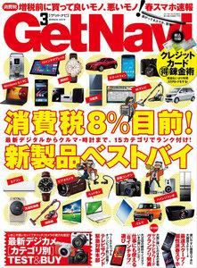 GetNavi(ゲットナビ) 2014年3月号
