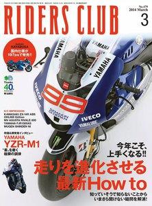 RIDERS CLUB 2014年3月号